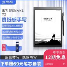 科大讯飞智能办公本X2 10.3英寸电子书阅读器 墨水屏电纸书手写板 电子笔记本手写电子纸 语音转文字