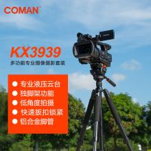 科漫KX3939 三脚架 1.8米摄像机专业液压阻尼云台便携摄影