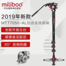miliboo米泊MTT705二代独脚架铝合金碳纤维单反相机专业摄像摄影DV支架带液压云台套装 705II-AL二代(铝合金) 独脚架