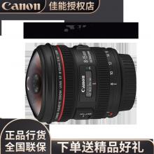 佳能(Canon)广角变焦镜头 单反相机镜头 EF 8-15mm f/4L USM鱼眼镜头