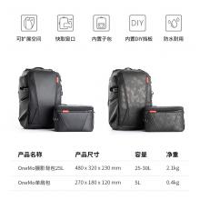 PGYTECH 相机包蒲公英科技OneMo摄影包双肩佳能单反相机无人机收纳包OneGo背包 OneMo摄影包25L+单肩包(暮光黑)