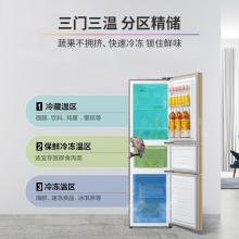华凌冰箱218升三门冰箱二级能效节能低音三门三温低温补偿家用冷冻冷藏小冰箱(金色)BCD-218TH