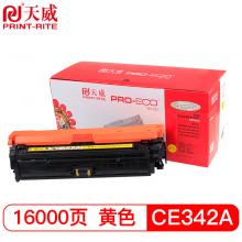 天威 CE342A 黄色硒鼓 专业装 适用于惠普 700 color MFP M775dn M775f M775z 打印机硒鼓 带芯片