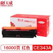天威 CE343A 红色硒鼓 专业装 适用于惠普 700 color MFP M775dn M775f M775z 打印机硒鼓 带芯片