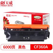 天威CF360A 508A 黑色硒鼓 适用惠普M553N M553DN M552dn M553X M577C M577Z M577F打印机 专享版