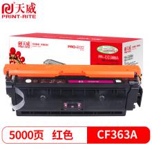 天威CF360A 508A 红色硒鼓 适用惠普M553N M553DN M552dn M553X M577C M577Z M577F打印机 专享版