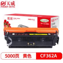 天威CF360A 508A 黄色硒鼓 适用惠普M553N M553DN M552dn M553X M577C M577Z M577F打印机 专享版