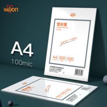 惠朗 (huilang)100mic A4优质专用护卡膜/塑封膜220*307mm 100张/包 No.3321