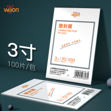 惠朗 (huilang)70mic 3寸优质专用护卡膜/塑封膜65*95mm 100张/包 No.3323