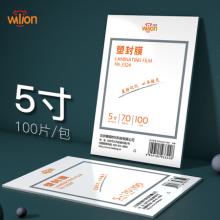 惠朗 (huilang)70mic 5寸优质专用护卡膜/塑封膜95*135mm 100张/包 No.3324