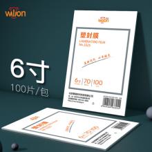 惠朗 (huilang)70mic 6寸优质专用护卡膜/塑封膜110*160mm 100张/包 No.3325