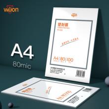 惠朗 (huilang)80mic A4优质专用护卡膜/塑封膜220*307mm 100张/包 No.3319