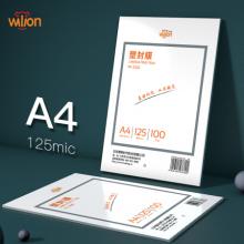 惠朗 (huilang)125mic A4优质专用护卡膜/塑封膜220*307mm 100张/包 No.3320