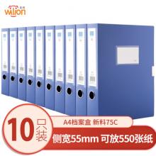 惠朗(huilang)10只55mmA4-PP塑料档案盒/文件资料盒 办公用品 7062