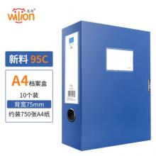 惠朗(huilang)1只75mmA4加宽加厚塑料档案盒 加厚文件盒 7058