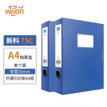惠朗(huilang)1只55mmA4-PP塑料档案盒/文件资料盒 办公用品 7059