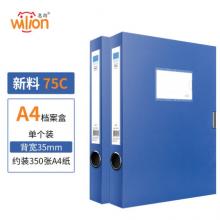惠朗(huilang)1只35mmA4-PP塑料档案盒/文件资料盒 办公用品 7060