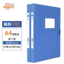 惠朗(huilang)1只20mmA4塑料PP档案盒 文件盒资料盒 办公用品 7061