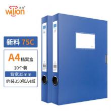 惠朗(huilang)10只35mmA4-PP塑料档案盒/文件资料盒 办公用品 7063