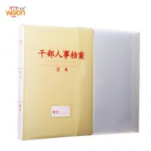 惠朗(huilang)10个PP材质干部人事档案盒A4新标准3.5cm 三柱蛇簧夹 支持定制 7066