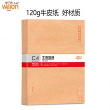惠朗(huilang)【120g牛皮纸】40张9号A4纸大信封 加厚牛皮纸邮局标准信封文件袋0688