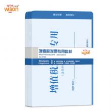 惠朗(huilang)50张加厚增值税发票信封 120g白色财务票据袋0763