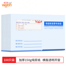 惠朗(huilang)100张增值税发票信封 加厚150g白色增值税专票开窗信封发票袋办公用品 西式透明窗口款1086