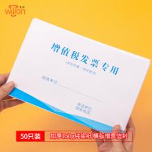 惠朗(huilang)50张增值税发票信封 加厚150g白色增值税专票信封发票袋发票信封办公用品 西式横开口1087