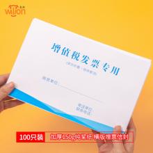 惠朗(huilang)100张增值税发票信封 加厚150g白色增值税专票信封发票袋发票信封办公用品 西式横开口1088