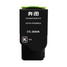 奔图打 CP2515DN印机硒鼓 CTL-355HK 黑色