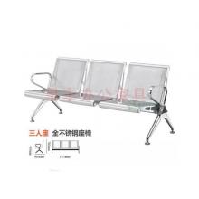 昊丰HF-L440三人位排椅