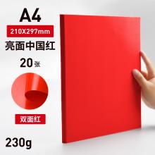 创世纪 红色卡纸 中国红 亮面 双面大红A3 230g加厚款20张/单包