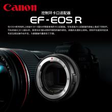 佳能(Canon)原装EF-EOS R卡口适配器 微单镜头转接环专微相机EF-S-RF原厂RP转接器 EF-EOS R控制环卡口适配器