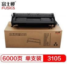 富士樱 DP3105 黑色硒鼓 CT350937 适用施乐XEROX DocuPrint 3105