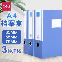 得力(deli)A4档案盒 厚35mm\/55mm75mm文件资料盒 蓝色 单只装 pp材质55mm单只 5683