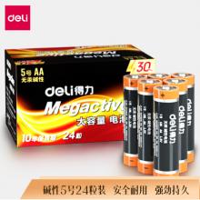 得力(deli) 5号电池 碱性干电池24粒装   18503
