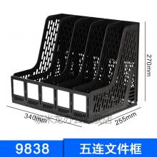 得力  文件框 五联大容量文  大容量-五联黑色9838