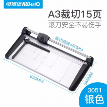可得优(KW-triO)3051 裁纸刀 【裁切480mm】A3规格