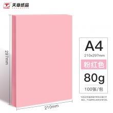 天章(TANGO)  A4 彩色复印纸 浅粉色80g100张