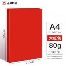天章(TANGO)  A4红色彩色复印 大红色80g100张