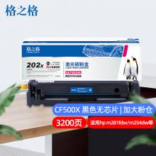 格之格 NT-PNH202XBK 适用惠普M281FDW硒鼓  黑色大容量不带芯片打印机墨粉盒