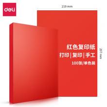得力(deli)A4 80g大红色复印纸  100张/包 7758