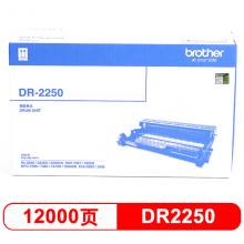 兄弟(brother)DR-2250 黑色硒鼓 (适用机型兄弟 7360 2240D2250DN7060D)