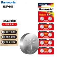 松下(Panasonic)纽扣电池LR44 10粒一卡