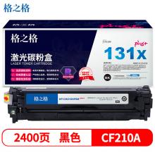 格之格CF210A硒鼓黑色NT-CH210XFBKplus+适用惠普M251n M276n佳能7100CN 7100C MF8280Cw打印机硒鼓