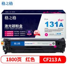 格之格CF213A硒鼓红色NT-CH213FMplus+适用惠普M251n M276n佳能7100CN 7100C MF8280Cw打印机硒鼓