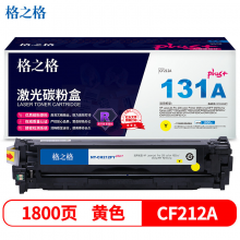 格之格CF212A硒鼓黄色NT-CH212FYplus+适用惠普M251n M276n佳能7100CN 7100C MF8280Cw打印机硒鼓
