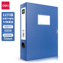 得力(deli) 12只 55mmA4加厚档案盒 办公用品 5603 蓝色