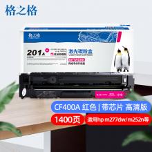 格之格 CF400A硒鼓 适用惠普252dw  M252 252N 252DN 252DW M277n打印机 201a硒鼓黑色带芯片