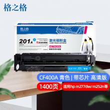 格之格 CF401A 硒鼓青色 适用惠普M252 252N 252DN 252DW M277n打印机 NT-PNH201C